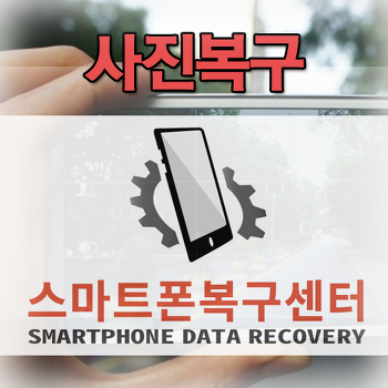 스마트폰 사진복구 동영상 복구