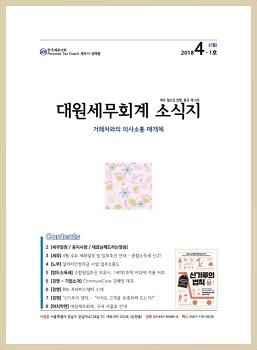 대원세무회계 소식지(2018.04.02)_통권 제19호