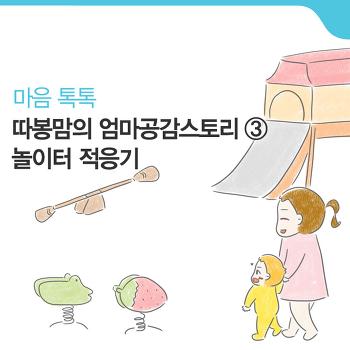 <따봉맘의 엄마공감스토리> #3. 놀이터 입문, 그리고 시작 된 고민 [마음 톡톡]