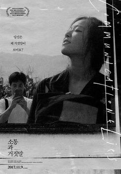 <소통과 거짓말> 상영일정 & 인디토크