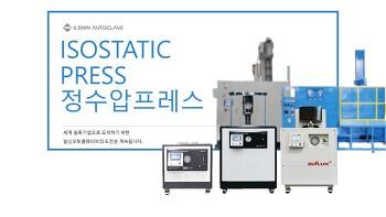 정수압프레스, 일신오토클레이브 제작 장비 소개