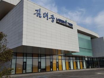 목포여행/실물크기 김대중 입간판이 있는 김대중 노벨평화상 기념관