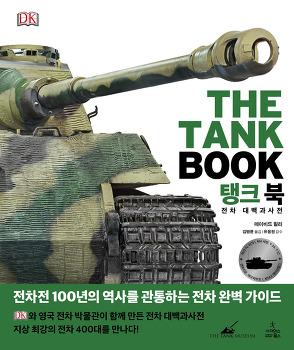 탱크 북 : 전차 대백과사전
