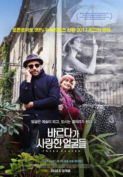 <바르다가 사랑한 얼굴들> 상영일정