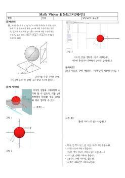 수학동아리(시각화하여 문제해결하기) 운영 결과
