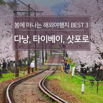 봄에 떠나는 해외여행지 BEST 3 : 다낭, 타이베이, 삿포로