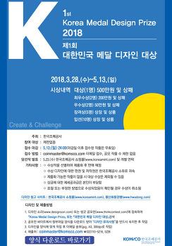 [한국조폐공사 공모전] 2018 제1회 대한민국 메달 디자인 대상 공모전