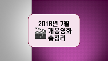 2018년 7월 개봉 영화 총정리