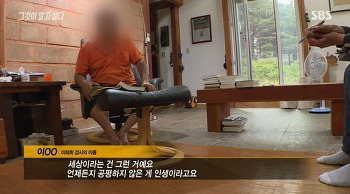 """""""과거는 잊어버려야"""" 친일파 후손의 뻔뻔한 막말"""