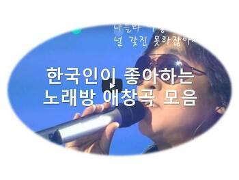 한국인이 좋아하는 노래방 애창곡 모음 K-POP