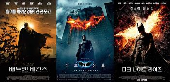[BATMAN Sereis] 배트맨 시리즈 순서