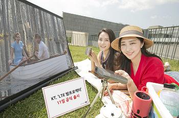 KT, 'LTE 빔프로젝터' 출시··· 야외에서도 크게 보세요!