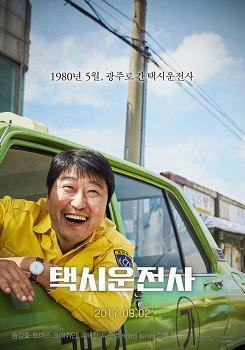 택시운전사 A Taxi Driver, 2017 ★★★☆