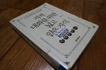 [도서] 지적 대화를 위한 넓고 얕은 지식(역사,경제,정치,사회,윤리)