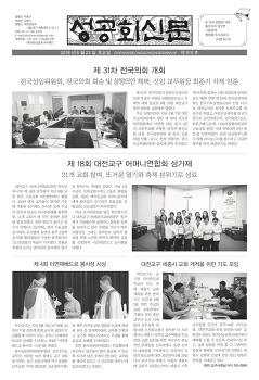 성공회신문 제919호