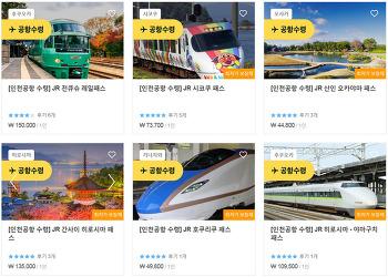 일본 여행준비, 일본 패스 최저가로 구매하는 방법 (각종 교통패스)