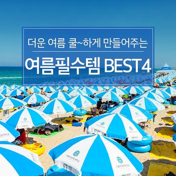 더운 여름 쿨~하게 만들어주는 여름필수템 BEST 4