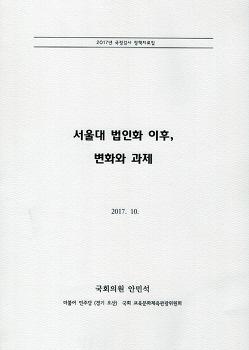 서울대 법인화 이후, 변화와 과제(2017)