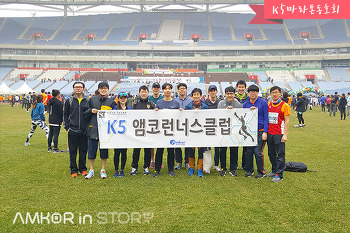 앰코코리아 K5 마라톤 동호회, 인천국제마라톤대회 참가 소식