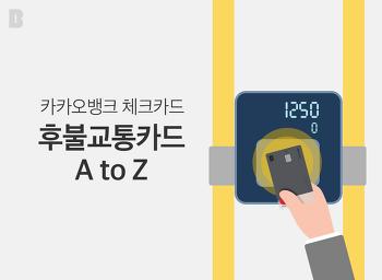 카카오뱅크 프렌즈 체크카드 - 후불 교통카드 기능 A to Z
