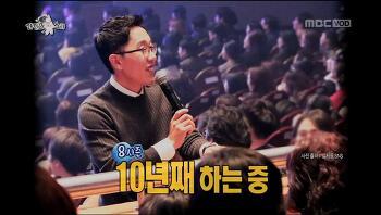 라디오스타 김제동 출연! 1년에 40~50개 대학 특강은 무료! 기업체는 상상할 수도 없는..