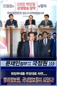 국정원은 범죄정보원... 해체하고 통일부의 '대북협력국'으로 만들라