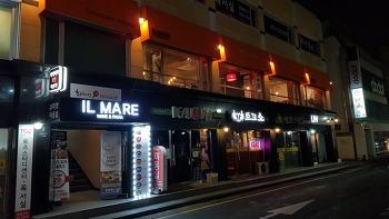 방배동맛집/까페골목맛집 전설의 일마레가 다시왔어요^^
