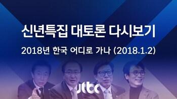 노회찬 맹활약! JTBC 신년특집 대토론 다시보기