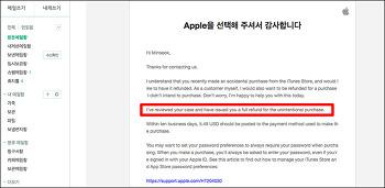 실수로 구입 결제한 아이폰 유료 앱 환불 신청 하는 법 (애플 앱스토어 환불 및 결제 취소 방법)