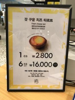 신세계백화점 센텀시티점-홋카이도산 치즈타르트 넘 부드러워요^^
