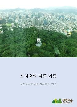 [카드뉴스] 도시숲의 95%를 차지하는 '이것'