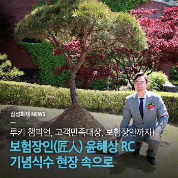 보험장인(匠人) 윤혜상 RC 기념식수 현장 속으로!