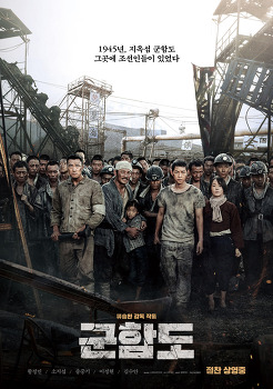 군함도 The Battleship Island, 2017 ★★★