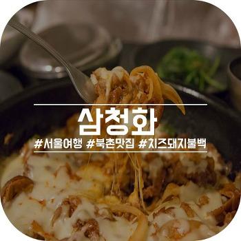 북촌 맛집, 밥도둑 돼지불백이 있는 삼청화