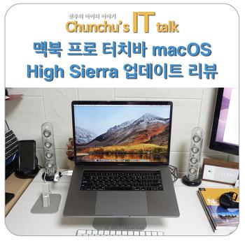 맥북 프로 터치바 macOS High Sierra(맥 OS 하이 시에라) 업데이트 리뷰