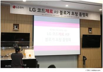 무선청소기 인기있는 LG 코드제로A9 모델 품평회로 만나다
