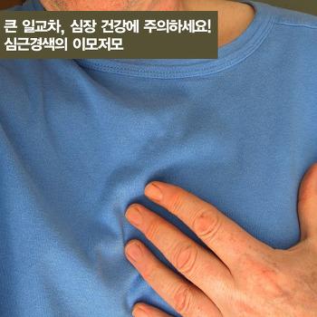 큰 일교차, 심장 건강에 주의하세요! 심근경색의 이모저모