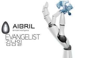 [Aibril Evangelist 김남일] Aibril Chatbot Framework 활용하기