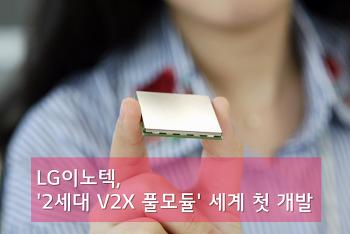 LG이노텍, '2세대 V2X 풀모듈' 세계 첫 개발