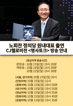 노회찬 원내대표 출연, CJ헬로비전 <명사토크> 방송시간 안내