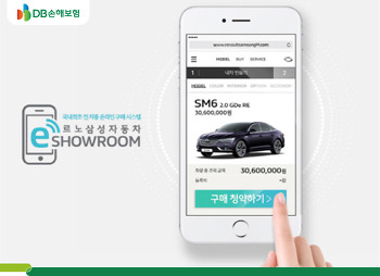 르노삼성자동차가 선보인 'e-쇼룸', 완전한 온라인판매도 가능해질까?