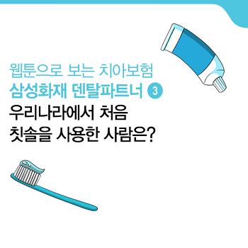 <웹툰으로 보는 삼성화재 치아보험 ③> 우리나라에서 처음 칫솔을 사용한 사람은?