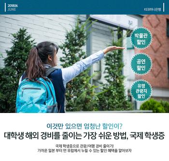 대학생 해외 경비를 줄이는 가장 쉬운 방법, 국제학생증! 나라별 혜택 알아보기!
