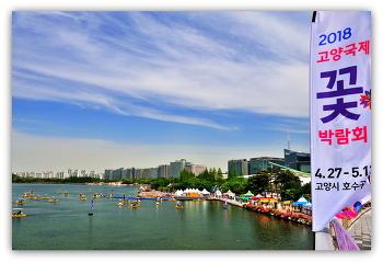 호수공원꽃박람회 5ㅡ7