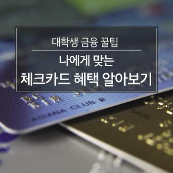 대학생 금융 꿀팁 나에게 맞는 체크카드 혜택 알아보기