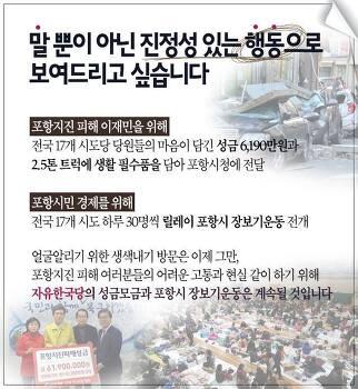 자유한국당, 포항지진피해 성금 전달