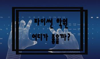 파이썬강좌 기초부터 활용까지!