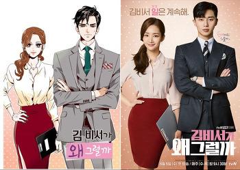 <김비서가 왜 그럴까> 드라마 방영 기념, 웹툰과 소설 원작 비교!