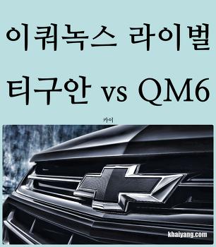 한국지엠 이쿼녹스 라이벌 누굴까? QM6 vs 티구안