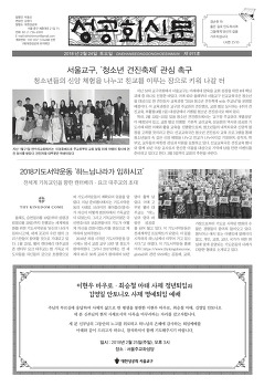성공회신문 제910호